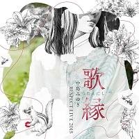 歌縁 -中島みゆき RESPECT LIVE 2015-
