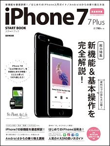 iPhone7/7Plus スタートブック