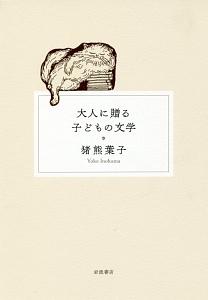 大人に贈る子どもの文学 | 猪熊葉子の本・情報誌 - TSUTAYA/ツタヤ