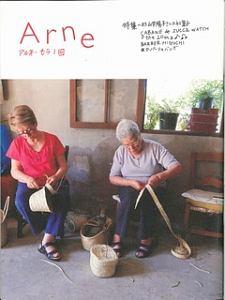 Arne もう1回 特集:杉山早陽子さんの和菓子