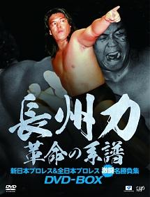 長州力 革命の系譜 新日本プロレス&全日本プロレス 激闘名勝負集
