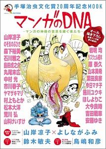 マンガのDNA 手塚治虫文化賞20周年記念MOOK