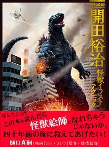 開田裕治 怪獣イラストテクニック