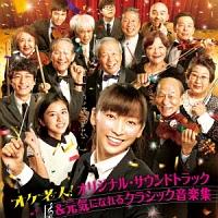 映画『オケ老人!』オリジナル・サウンドトラック&元気になれるクラシック音楽集