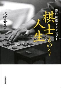 棋士という人生 傑作将棋アンソロジー