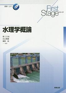 水理学概論 First Stageシリーズ