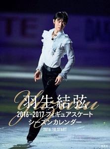 羽生結弦:フィギュアスケートシーズンカレンダー壁掛けタイプ 2016-2017