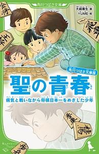 聖の青春 病気と戦いながら将棋日本一をめざした少年