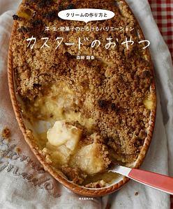 カスタードのおやつ クリームの作り方と洋・生・焼菓子のとろけるバリエーション