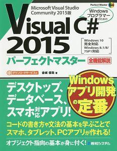 Visual C# 2015 パーフェクトマスター
