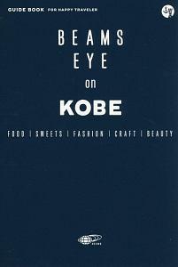 BEAMS EYE on KOBE ビームスの神戸。