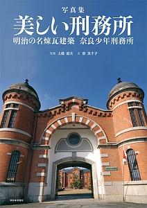 写真集 美しい刑務所 明治の名煉瓦建築 奈良少年刑務所