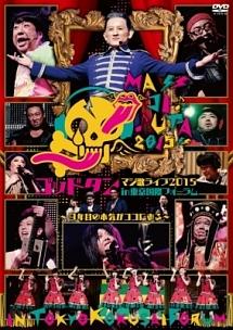 ゴッドタン マジ歌ライブ2015 in 東京国際フォーラム ~9年目の本気がココにある~