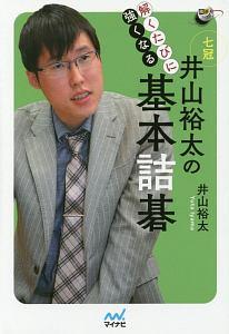解くたびに強くなる 井山裕太の基本詰碁