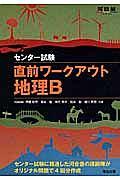 伊藤彰芳『直前ワークアウト地理B センター試験』