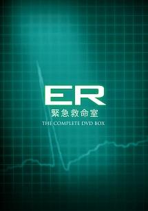 ER 緊急救命室<シーズン1-15>