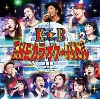 テレビ東京系 「THEカラオケ★バトル」 BEST ALBUM