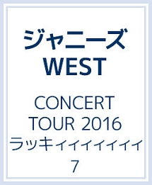 CONCERT TOUR 2016 ラッキィィィィィィィ7