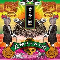 犬神サアカス團『黄金郷』