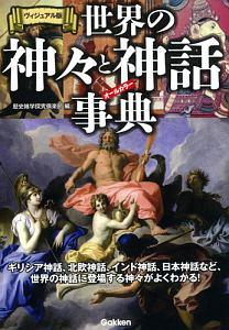 世界の神々と神話事典
