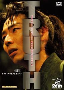 キャラメルボックス『TRUTH』2005