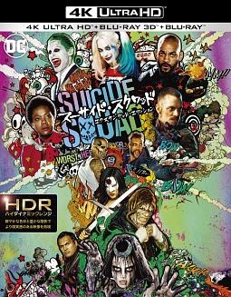 スーサイド・スクワッド エクステンデッド・エディション<4K ULTRA HD&3D&2Dブルーレイセット> (デジタルコピー付)