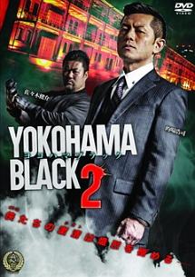 YOKOHAMA BLACK(2)