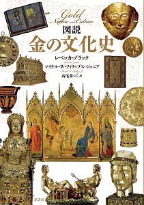 図説・金の文化史