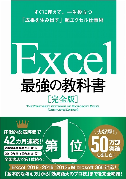 Excel 最強の教科書