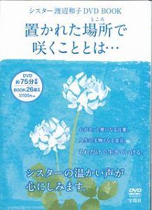 シスター渡辺和子DVD BOOK 置かれた場所で咲くこととは… 宝島社DVD BOOKシリーズ