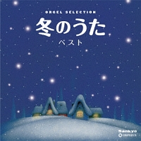 Shoko Mochiyama『オルゴール・セレクション 冬のうた ベスト』
