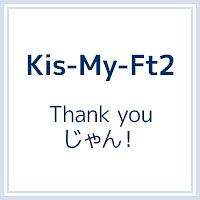 Thank youじゃん!