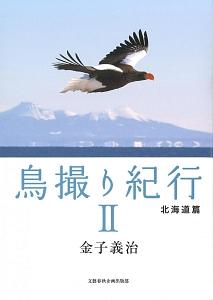 鳥撮り紀行 北海道篇