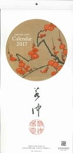 若冲の花カレンダー 2017