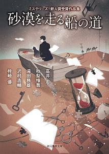 砂漠を走る船の道 ミステリーズ!新人賞受賞作品集