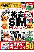 SIMフリー完全ガイド 完全ガイドシリーズ156
