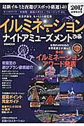 イルミネーション&ナイトアミューズメントぴあ 2017