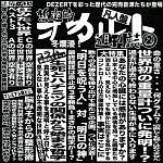 完売音源集-暫定的オカルト週刊誌2-