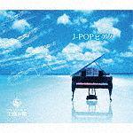 王様の箱 J-POPピアノ