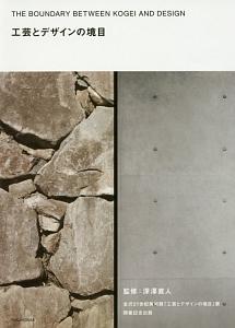工芸とデザインの境目