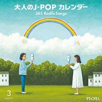 大人のJ-POP カレンダー 365 Radio Songs 3月 卒業