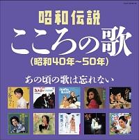 決定盤 昭和伝説こころの歌 昭和40年-50年