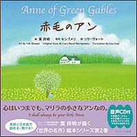 赤毛のアン~Anne of Green Gables~<ミニ版> CD付