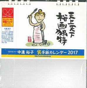 笑手紙カレンダー 2017