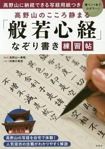 高野山のこころ静まる「般若心経」なぞり書き練習帖 高野山に納経できる写経用紙つき