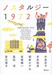 ノスタルジー 1972