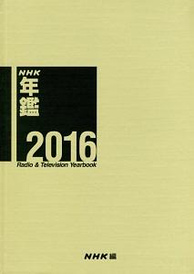NHK年鑑 2016