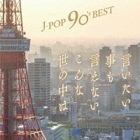 J-POP 90's BEST -言いたい事も言えないこんな世の中は-