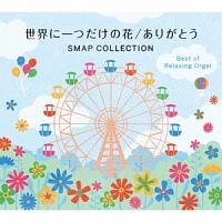 世界に一つだけの花/ありがとう~SMAPコレクション α波オルゴールベスト
