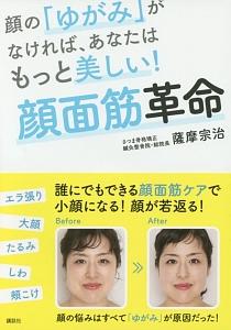 顔の「ゆがみ」がなければ、あなたはもっと美しい!顔面筋革命